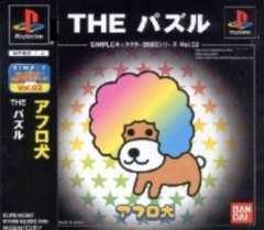 【PS】〈アフロ犬 THE パズル〉