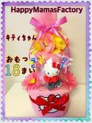翌日発送!キティちゃんのおむつケーキ 女の子 出産祝い