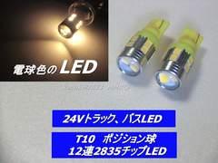 2�� �ŐV�^ T10 �d���F 12�A 24V LED 2835 �|�W�V������