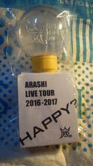 ☆嵐 2016‐2017 LIVE TOUR Happy?ペンライト