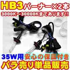 エムトラ】HB3 HIDバーナー2本/35W/12V/4300K