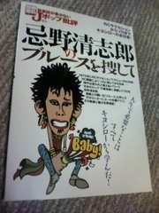 忌野清志郎のブルースを捜して宝島別冊