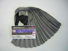 ハイルーフセンターカーテン トラック用 間仕切り グレー/黒