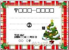 ■(宛名シール)8枚■クリスマス�A
