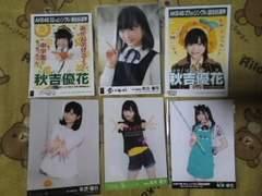 送料込みHKT48秋吉優花公式生写真7枚セット