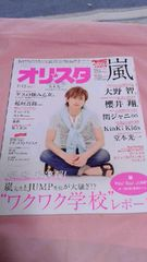 堂本光一オリスタ冊子2015 No.26 7/13号