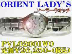 新品・在庫処分 ORIENT 婦人ソーラー PVL02001W0 定価25,000-