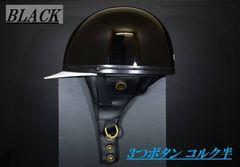 三つボタン コルク半キャップ 黒XL/ヘルメットZ400FX旧車會GT380