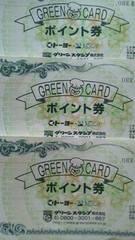 グリーンスタンプ�� GREEN CARD(グリーンカード) ポイント券 8枚