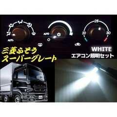 送料無料!三菱ふそうスーパーグレート/エアコンパネル照明LED/白