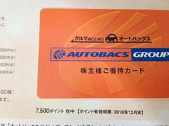 即決 最新 オートバックス 株主優待 15000円分