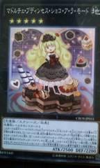 遊戯王 日本版 マドルチェ・プディンセス ショコ・ア・ラ・モード(スーパー )CROS