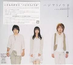 いきものがかり★ハジマリノウタ★初回生産限定盤★未開封