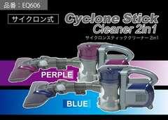 サイクロンスティッククリーナー/ブルー/2in1/EQ606/サイクロンクリーナー