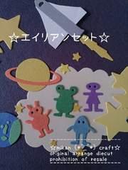 ☆ダイカット211☆エイリアンセット〜宇宙〜