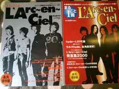 永久保存版 まるごと1冊 L'Arc〜en〜Ciel  2冊セット 雑誌 ラルク