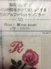 フェリシモ☆アルファベットサンプラー10☆バラ/ロウバイ☆新品