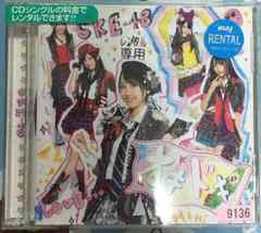 SKE48 �I�L�h�L DVD�t�� CD ������