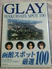 絶版【GLAY】函館スポット厳選100