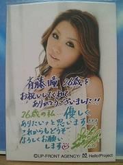 えがお通販vol.45 誕生日メッセージ写真モール店L判/斉藤瞳