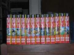 世紀末リーダー伝タケシ ワイド版全13巻