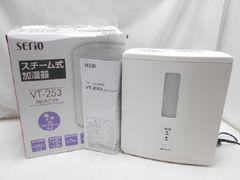 9807☆1スタ☆SERIO スチーム式 加湿器 VT-253