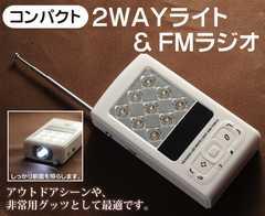 アウトドアや非常用に▼コンパクト2WAYライト&FMラジオ