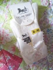 セリーヌ 靴下・8-10センチ 新品