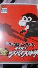 映画クレヨンしんちゃん嵐を呼ぶ黄金のスパイ大作戦 レンタル品