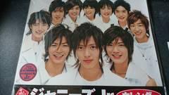 ジャニーズJr.カレンダー2004.4〜2005.3