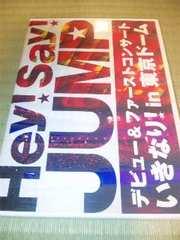 2枚組DVD,Hey!Say!JUMP デビュー&ファーストコンサート