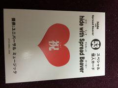 【超レアおまけ付き!!】hide スペシャル怪人カード No.53 サイン