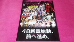 AKB48 TopYell 2014年8月増刊号 48新章始動、前へ進め。ポスター付