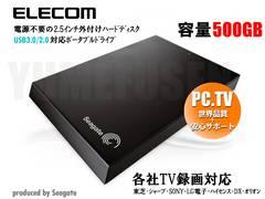 送料無料 REGZA対応 エレコム USB3.0 コンパクトHDD 500GB USBハードディスク