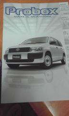 TOYOTAプロボックスカタログ商用車