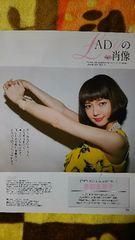 多部未華子■AneCan 2015/5月号)切り抜き4P