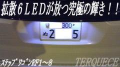 Mオク】ステップワゴンRG1/2/3/4系/ナンバー灯超拡散6連ホワイト