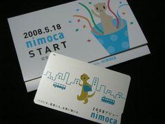 ★★ 西鉄 【 nimoca/デビュー記念 】 デポのみ ★★