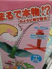 猫じゃらし『不思議なくるくる小鳥』+おまけ付き(^_^)v