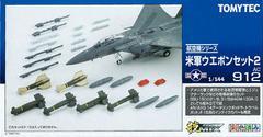 技MIX 1/144 米軍ウエポンセット2