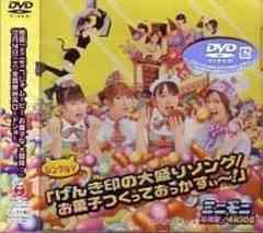【げんき印の大盛りソング/ミニモニ。高橋愛】DVD