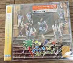 �V�i�ISKE48 �p���I�̓G�������h CD
