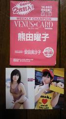 熊田曜子 VENUS CARD チャンピオン トレカ 2枚