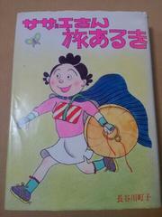 サザエさん旅あるき 長谷川町子