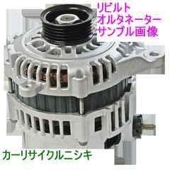 込!ハイゼット S320G S320V リビルト ダイナモ オルタネーター