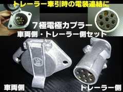 7極電極配線カプラー/牽引トレーラー用/車両側・トレーラー側set