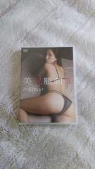 美品:戸田れい:DVD/美尻麗旬�U