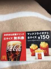 1円スタート♪炭酸ドリンクS無料&ポテト全サイズ150円チケ 4枚