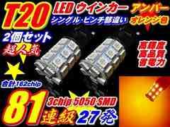 ★162連級T20ピンチ部違いウインカー高輝度SMD27連2個アンバー