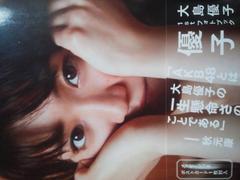 美乳じゃん!AKB時代の大島優子1stフォトブック「優子」